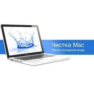 Ремонт MacBook после залития