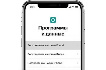 Восстановление данных iPhone