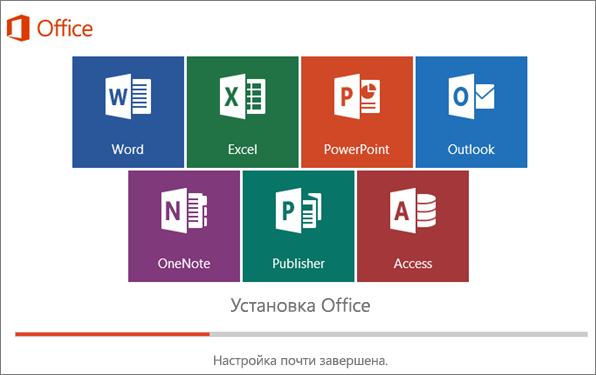 Установка Microsoft Office на ноутбук в Киеве